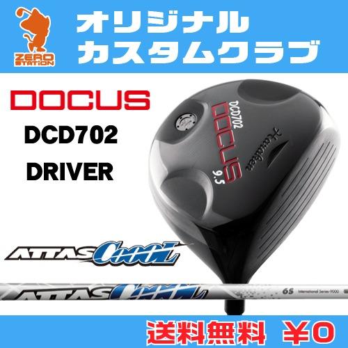 ドゥーカス DCD702 ドライバーDOCUS DCD702 DRIVERATTAS CoooL カーボンシャフトオリジナルカスタム