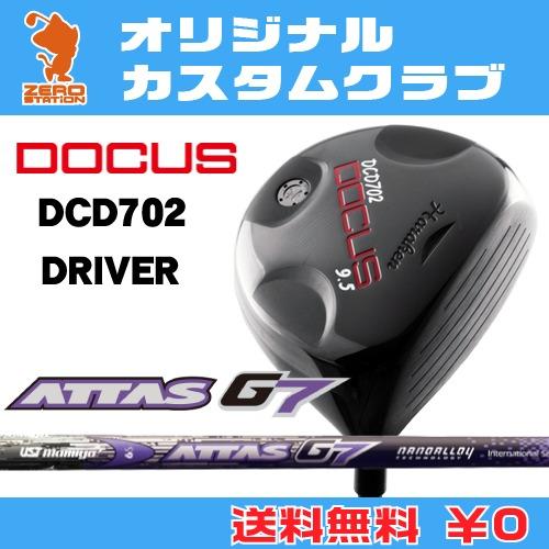 ドゥーカス DCD702 ドライバーDOCUS DCD702 DRIVERATTAS G7 カーボンシャフトオリジナルカスタム