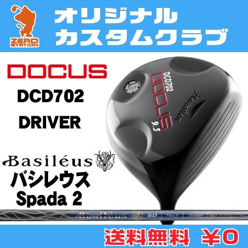 ドゥーカス DCD702 ドライバーDOCUS DCD702 DRIVERBasileus Spada 2 カーボンシャフトオリジナルカスタム