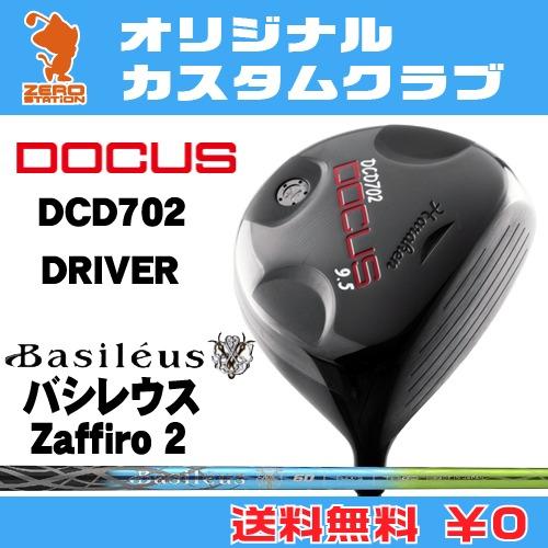 ドゥーカス DCD702 ドライバーDOCUS DCD702 DRIVERBasileus Zaffiro 2 カーボンシャフトオリジナルカスタム