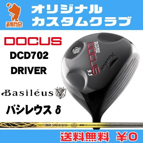 ドゥーカス DCD702 ドライバーDOCUS DCD702 DRIVERBasileus δ カーボンシャフトオリジナルカスタム
