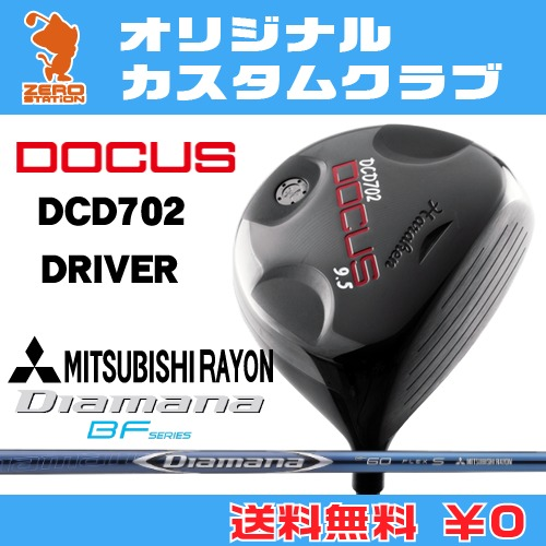ドゥーカス DCD702 ドライバーDOCUS DCD702 DRIVERDiamana BF カーボンシャフトオリジナルカスタム