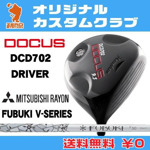 ドゥーカス DCD702 ドライバーDOCUS DCD702 DRIVERFUBUKI V カーボンシャフトオリジナルカスタム