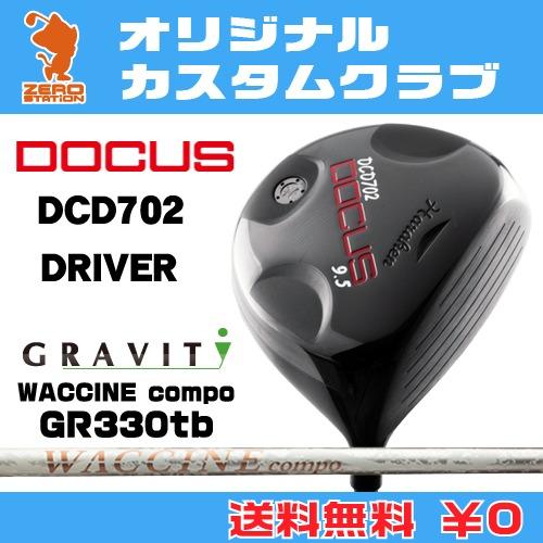 ドゥーカス DCD702 ドライバーDOCUS DCD702 DRIVERWACCINE compo GR330tb カーボンシャフトオリジナルカスタム