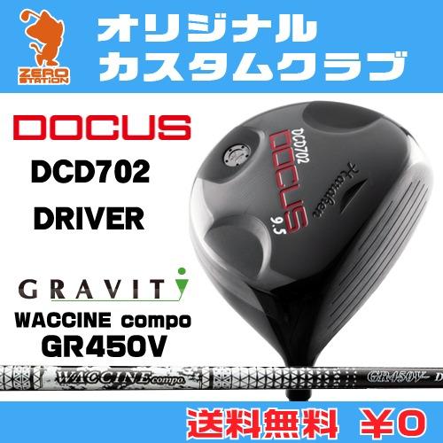ドゥーカス DCD702 ドライバーDOCUS DCD702 DRIVERWACCINE compo GR450V カーボンシャフトオリジナルカスタム