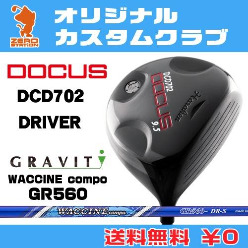 ドゥーカス DCD702 ドライバーDOCUS DCD702 DRIVERWACCINE compo GR560 カーボンシャフトオリジナルカスタム