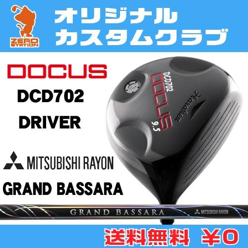 ドゥーカス DCD702 ドライバーDOCUS DCD702 DRIVERGRAND BASSARA カーボンシャフトオリジナルカスタム