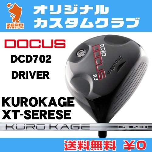 ドゥーカス DCD702 ドライバーDOCUS DCD702 DRIVERKUROKAGE XT カーボンシャフト オリジナルカスタム