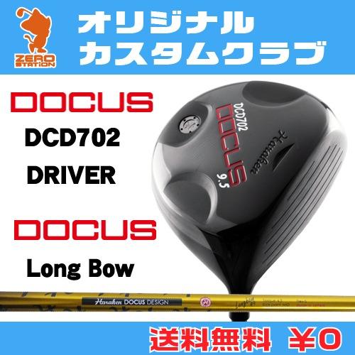ドゥーカス DCD702 ドライバーDOCUS DCD702 DRIVERLong Bow カーボンシャフトオリジナルカスタム