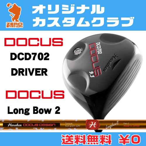 ドゥーカス DCD702 ドライバーDOCUS DCD702 DRIVERLong Bow 2 カーボンシャフトオリジナルカスタム