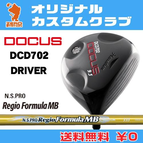 ドゥーカス DCD702 ドライバーDOCUS DCD702 DRIVERNSPRO Regio Formula MB カーボンシャフトオリジナルカスタム