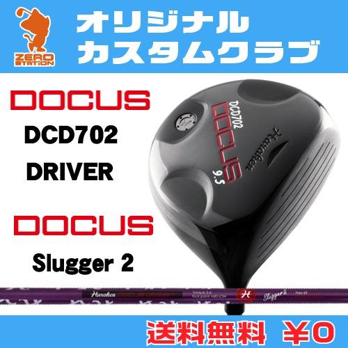 ドゥーカス DCD702 ドライバーDOCUS DCD702 DRIVERSlugger 2 カーボンシャフトオリジナルカスタム