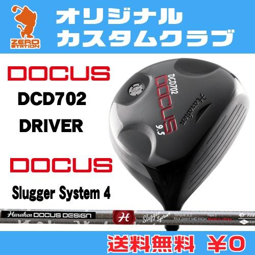 ドゥーカス DCD702 ドライバーDOCUS DCD702 DRIVERSlugger System 4 カーボンシャフトオリジナルカスタム
