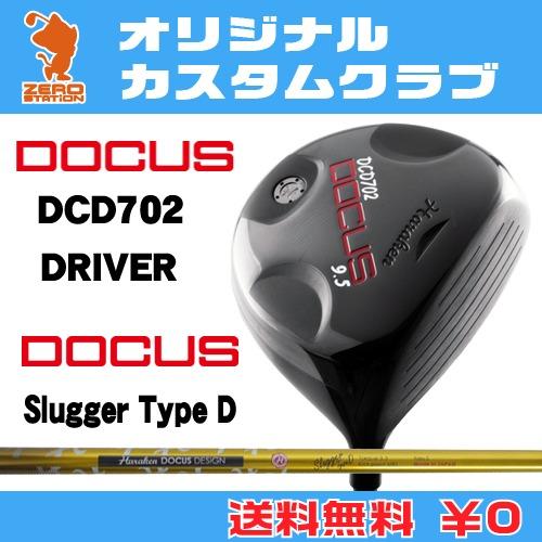 ドゥーカス DCD702 ドライバーDOCUS DCD702 DRIVERSlugger Type D カーボンシャフトオリジナルカスタム