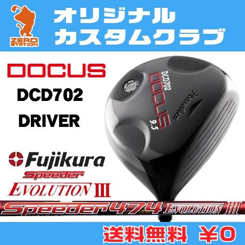 ドゥーカス DCD702 ドライバーDOCUS DCD702 DRIVERSpeeder EVOLUTION3 カーボンシャフトオリジナルカスタム
