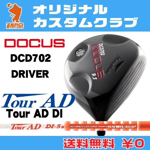 ドゥーカス DCD702 ドライバーDOCUS DCD702 DRIVERTourAD DI カーボンシャフトオリジナルカスタム