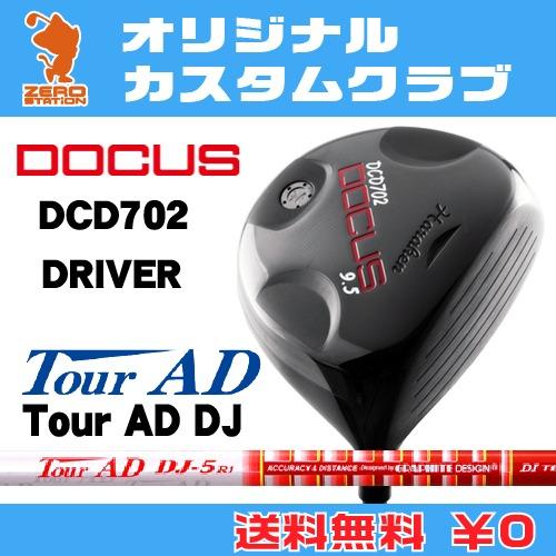 ドゥーカス DCD702 ドライバーDOCUS DCD702 DRIVERTourAD DJ カーボンシャフトオリジナルカスタム