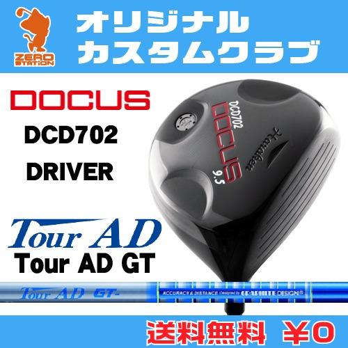 ドゥーカス DCD702 ドライバーDOCUS DCD702 DRIVERTourAD GT カーボンシャフトオリジナルカスタム