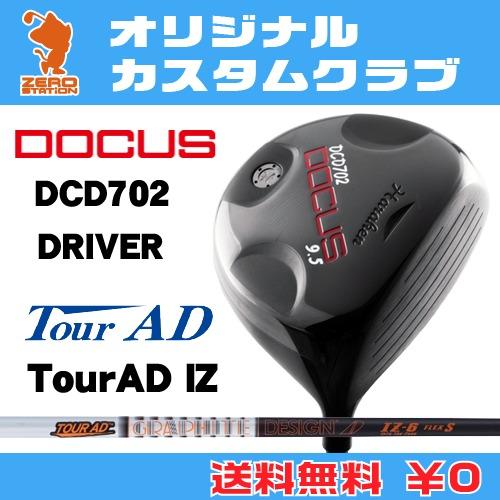 ドゥーカス DCD702 ドライバーDOCUS DCD702 DRIVERTourAD IZ カーボンシャフトオリジナルカスタム