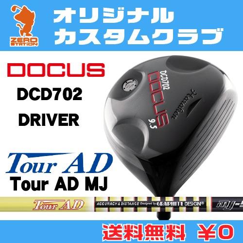 ドゥーカス DCD702 ドライバーDOCUS DCD702 DRIVERTourAD MJ カーボンシャフトオリジナルカスタム