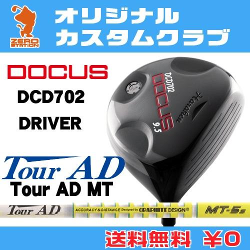 ドゥーカス DCD702 ドライバーDOCUS DCD702 DRIVERTourAD MT カーボンシャフトオリジナルカスタム