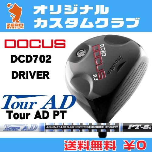 信頼 ドゥーカス ドライバーDOCUS DCD702 ドライバーDOCUS ドゥーカス DCD702 PT DRIVERTourAD PT カーボンシャフトオリジナルカスタム, フラワーアトリエ 仁:1b2c7b9c --- portalitab2.dominiotemporario.com