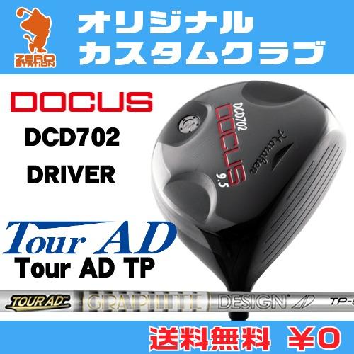 ドゥーカス DCD702 ドライバーDOCUS DCD702 DRIVERTourAD TP カーボンシャフトオリジナルカスタム