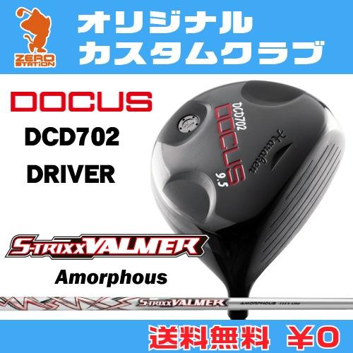 ドゥーカス DCD702 ドライバーDOCUS DCD702 DRIVERVALMER AMORPHOUS カーボンシャフトオリジナルカスタム