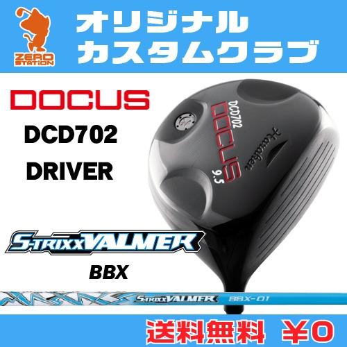 ドゥーカス DCD702 ドライバーDOCUS DCD702 DRIVERVALMER BBX カーボンシャフトオリジナルカスタム