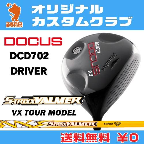 ドゥーカス DCD702 ドライバーDOCUS DCD702 DRIVERVALMER VX TOUR MODEL カーボンシャフトオリジナルカスタム