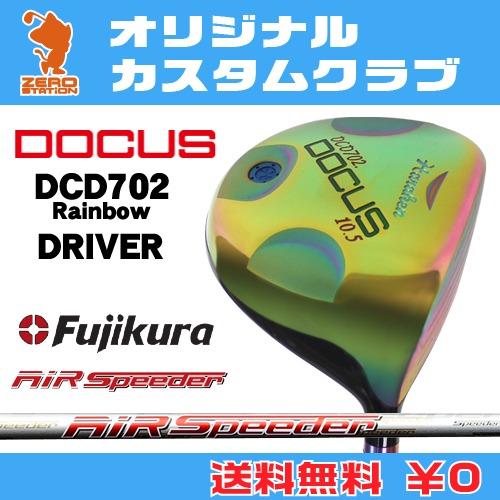 【10%OFF】 ドゥーカス DCD702 Rainbow Rainbow DCD702 ドライバーDOCUS ドゥーカス DCD702 Rainbow DRIVERAIR Speeder カーボンシャフトオリジナルカスタム, 三河屋:3f47dd83 --- canoncity.azurewebsites.net