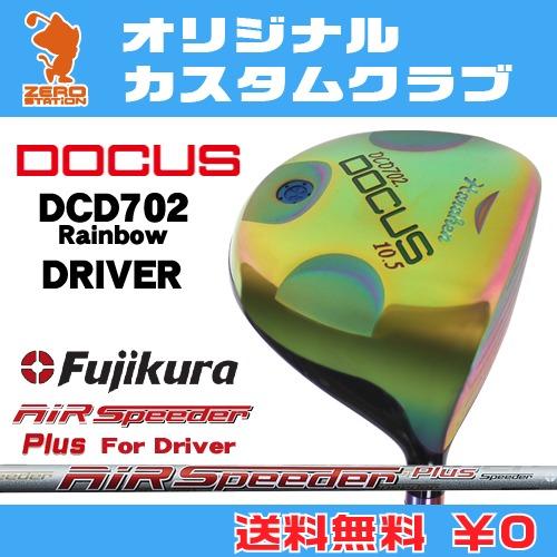 ドゥーカス DCD702 Rainbow ドライバーDOCUS DCD702 Rainbow DRIVERAIR Speeder PLUS カーボンシャフトオリジナルカスタム