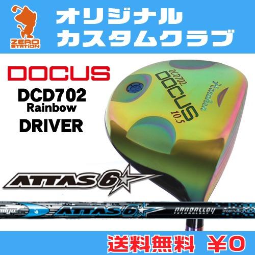 ドゥーカス DCD702 Rainbow ドライバーDOCUS DCD702 Rainbow DRIVERATTAS 6STAR カーボンシャフトオリジナルカスタム