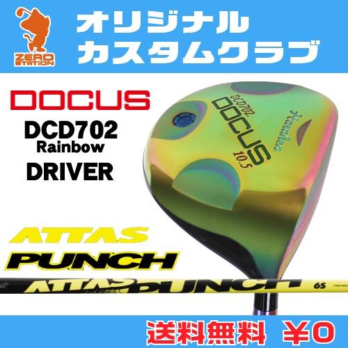 ドゥーカス DCD702 Rainbow ドライバーDOCUS DCD702 Rainbow DRIVERATTAS PUNCH カーボンシャフトオリジナルカスタム