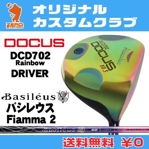 ドゥーカス DCD702 Rainbow ドライバーDOCUS DCD702 Rainbow DRIVERBasileus Fiamma 2 カーボンシャフトオリジナルカスタム