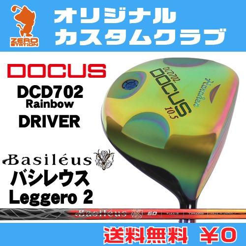ドゥーカス DCD702 Rainbow ドライバーDOCUS DCD702 Rainbow DRIVERBasileus Leggero 2 カーボンシャフトオリジナルカスタム