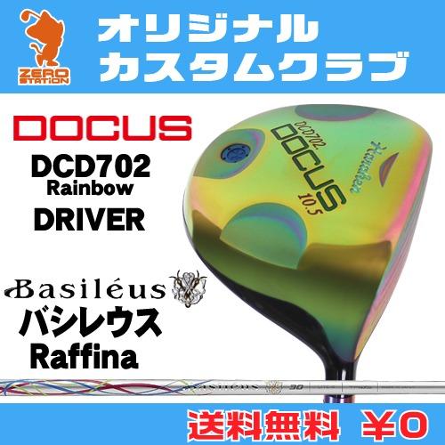 ドゥーカス DCD702 Rainbow ドライバーDOCUS DCD702 Rainbow DRIVERBasileus Raffina カーボンシャフトオリジナルカスタム