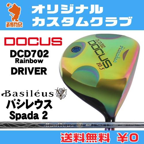 ドゥーカス DCD702 Rainbow ドライバーDOCUS DCD702 Rainbow DRIVERBasileus Spada 2 カーボンシャフトオリジナルカスタム