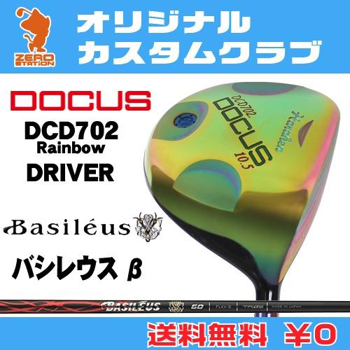 ドゥーカス DCD702 Rainbow ドライバーDOCUS DCD702 Rainbow DRIVERBasileus β カーボンシャフトオリジナルカスタム