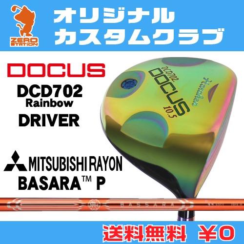 ドゥーカス DCD702 Rainbow ドライバーDOCUS DCD702 Rainbow DRIVERBASSARA P カーボンシャフトオリジナルカスタム