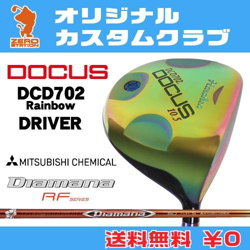 ドゥーカス DCD702 Rainbow ドライバーDOCUS DCD702 Rainbow DRIVERDiamana RF カーボンシャフトオリジナルカスタム