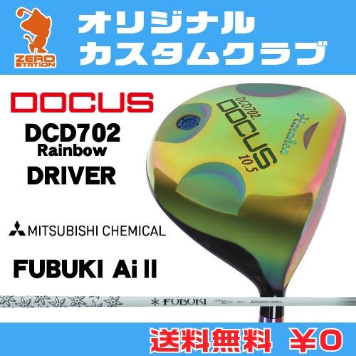 ドゥーカス DCD702 Rainbow ドライバーDOCUS DCD702 Rainbow DRIVERFUBUKI Ai2 カーボンシャフトオリジナルカスタム