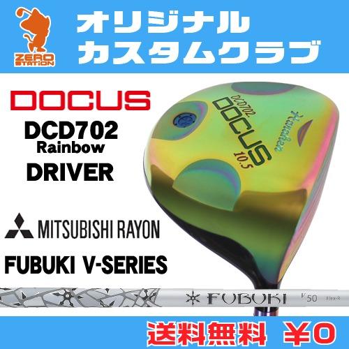 ドゥーカス DCD702 Rainbow ドライバーDOCUS DCD702 Rainbow DRIVERFUBUKI V カーボンシャフトオリジナルカスタム