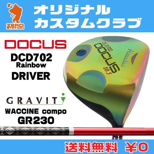 ドゥーカス DCD702 Rainbow ドライバーDOCUS DCD702 Rainbow DRIVERWACCINE compo GR230 カーボンシャフトオリジナルカスタム