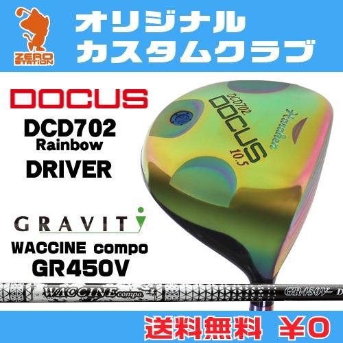 ドゥーカス DCD702 Rainbow ドライバーDOCUS DCD702 Rainbow DRIVERWACCINE compo GR450V カーボンシャフトオリジナルカスタム