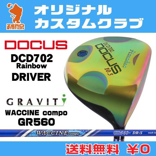 ドゥーカス DCD702 Rainbow ドライバーDOCUS DCD702 Rainbow DRIVERWACCINE compo GR560 カーボンシャフトオリジナルカスタム