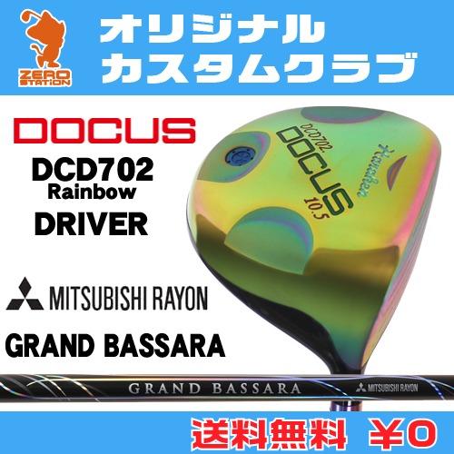 ドゥーカス DCD702 Rainbow ドライバーDOCUS DCD702 Rainbow DRIVERGRAND BASSARA カーボンシャフトオリジナルカスタム