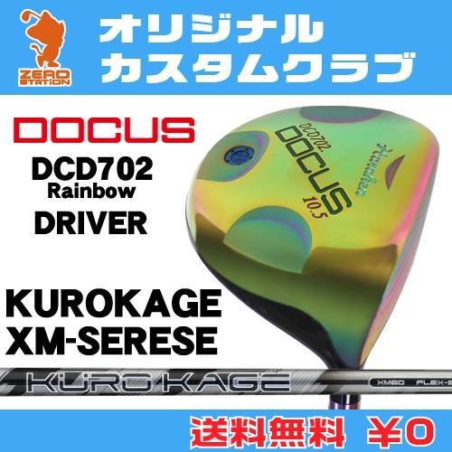 ドゥーカス DCD702 Rainbow ドライバーDOCUS DCD702 Rainbow DRIVERKUROKAGE XM カーボンシャフトオリジナルカスタム