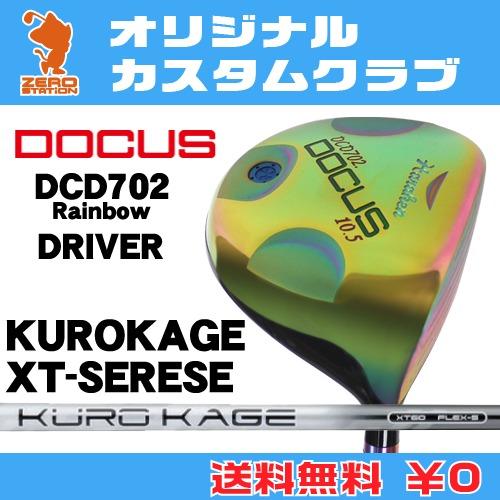 最新作の ドゥーカス DCD702 Rainbow ドライバーDOCUS ドライバーDOCUS XT DCD702 Rainbow DRIVERKUROKAGE XT カーボンシャフト DCD702 オリジナルカスタム, 上高井郡:1ba4ceef --- clftranspo.dominiotemporario.com