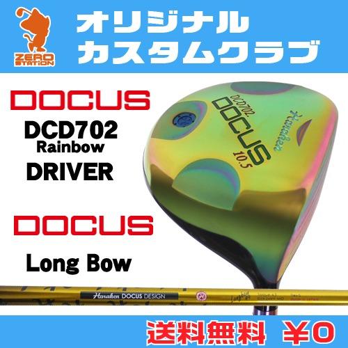 ドゥーカス DCD702 Rainbow ドライバーDOCUS DCD702 Rainbow DRIVERLong Bow カーボンシャフトオリジナルカスタム